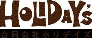 合同会社ホリデイズ|古いもの全般・書画・骨董品からリサイクル品まで幅広く買取いたします。