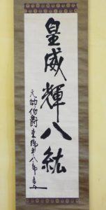 仙台市 買取 日本軍 東郷元帥 掛軸