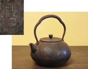 南部鉄瓶(金澤鶴斎)